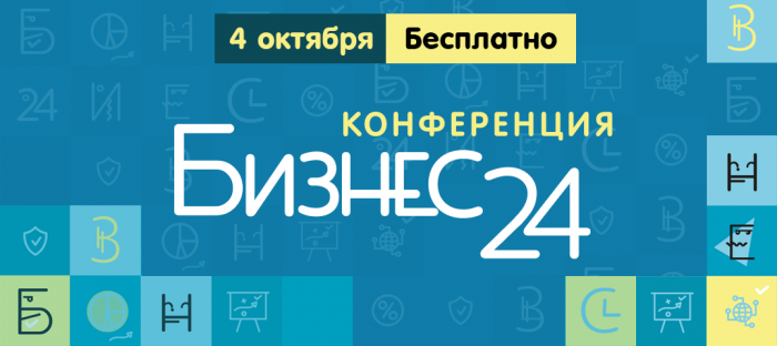 Бизнесмены Екатеринбурга узнают всё об автоматизации продаж на конференции 4 октября