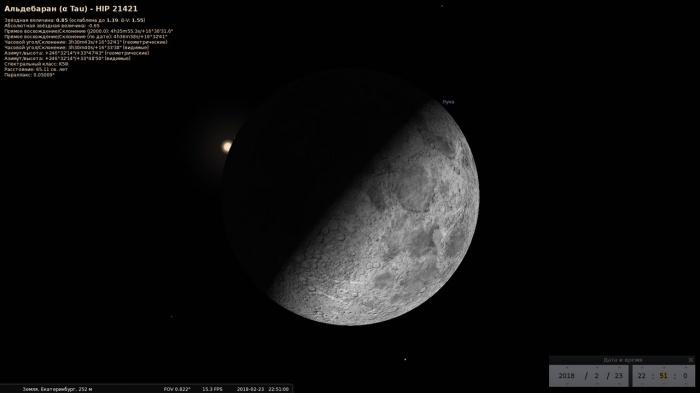 Звезда выглянет из-за Луны и спрячется за ней