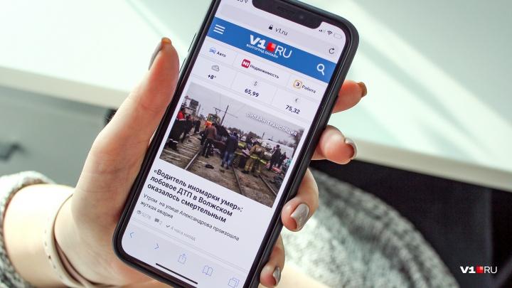 V1.ru подтвердил звание самого цитируемого СМИ Волгоградской области