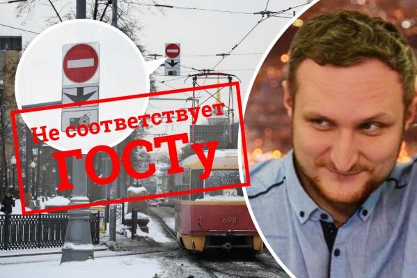 Дмитрий Ларионов попросил прокуратуру проверить законность установки знаков, запрещающих ездить по трамвайным путям