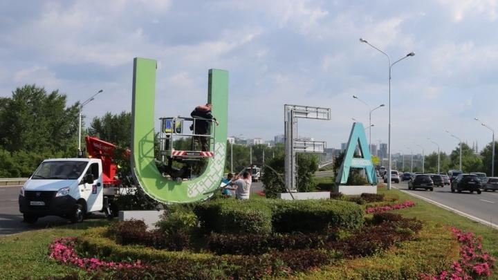 На въезде в столицу Башкирии обновляют название города
