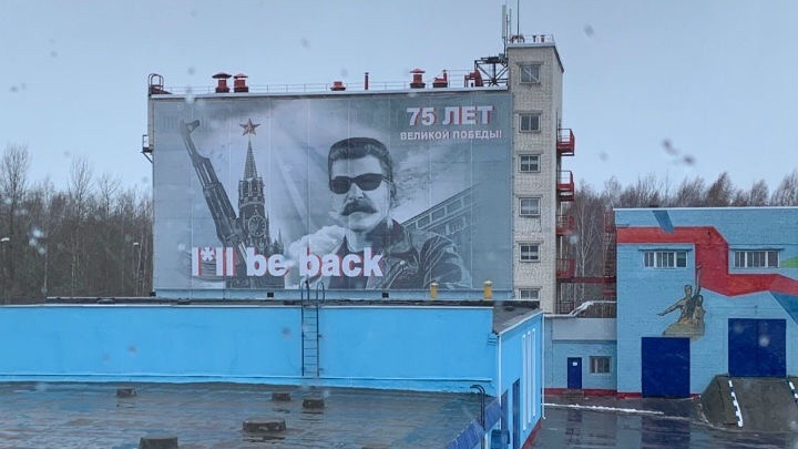 В Балахне установили огромный баннер Иосифа Сталина в образе Терминатора