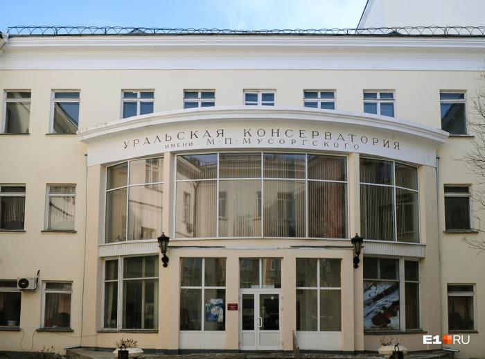 «Здание Консистории, 1814 год», в котором сейчас находится консерватория, — это объект культурного наследия федерального значения