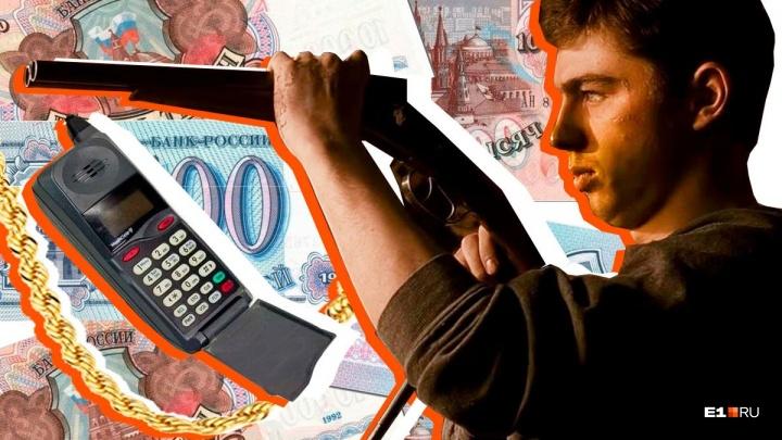 Рэкет, ограбления, беспредел. В Екатеринбург возвращаются 90-е?