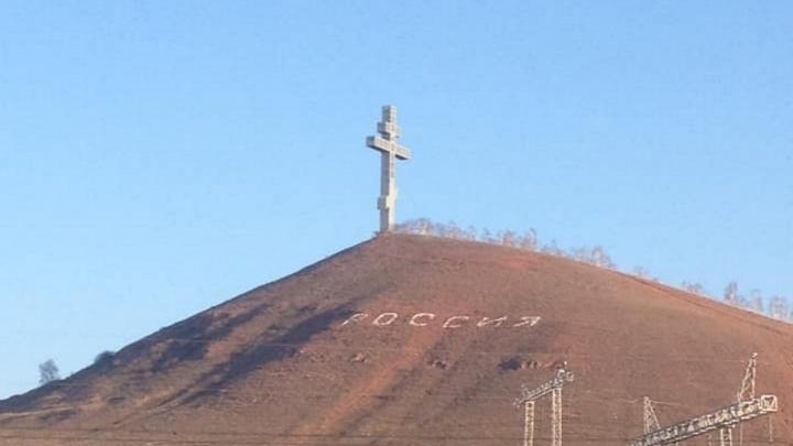 Надпись «Россия» вернули на Дрокинскую гору. Теперь над ней возвышается крест