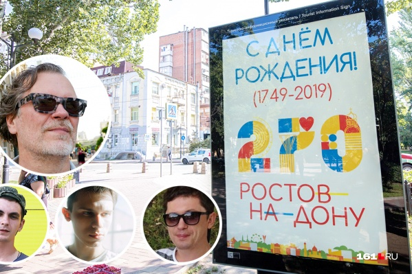 Так выглядит праздничный плакат к юбилею Ростова