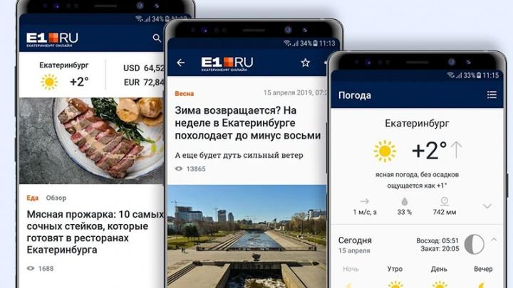 Это наконец случилось: у портала E1.RU появилось удобное приложение для Android