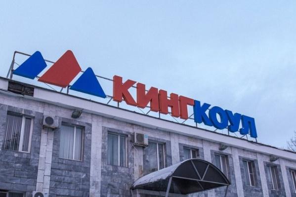 ГК «Кингкоул» обанкротилась в 2016 году