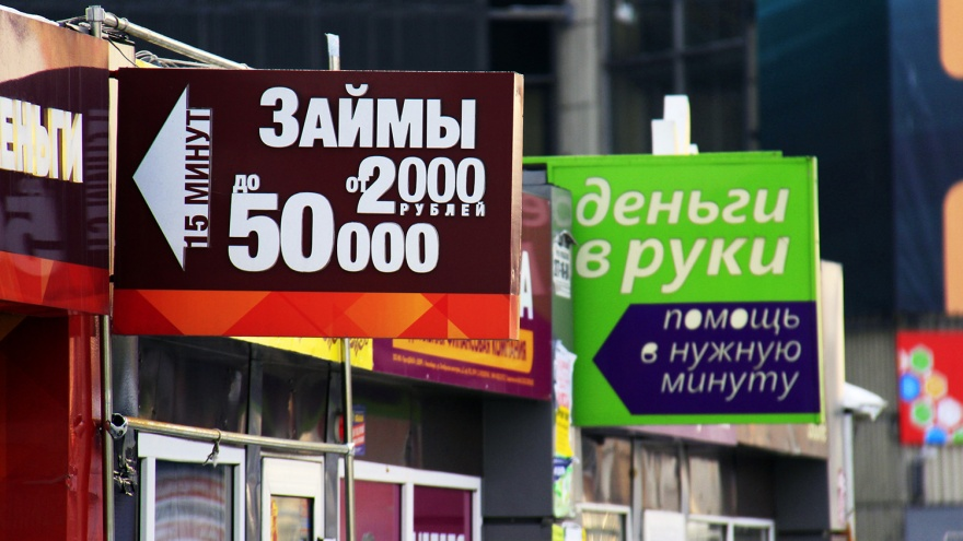 Занял на отпуск и смартфон: портрет новосибирца, который не отдаёт микрокредиты