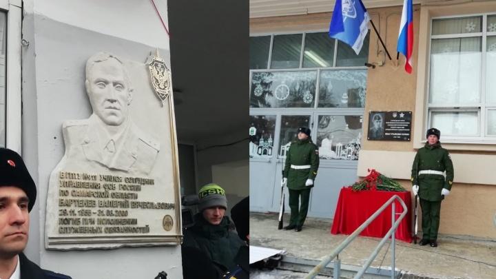 В Самаре увековечили память чекиста, который спас Владимира Путина