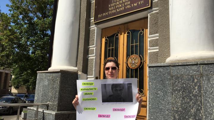 В Ростове прошел пикет в поддержку задержанного журналиста «Медузы» Ивана Голунова