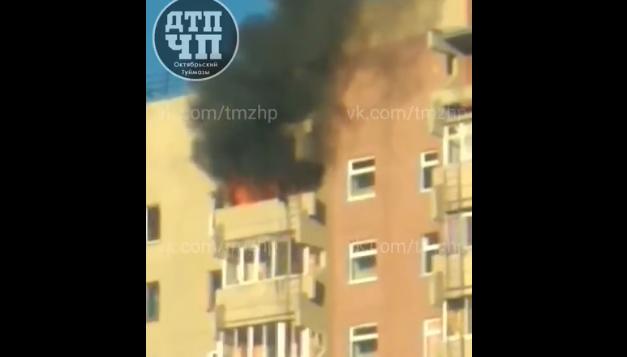 В Башкирии вспыхнула многоэтажка: эвакуировали 40 человек