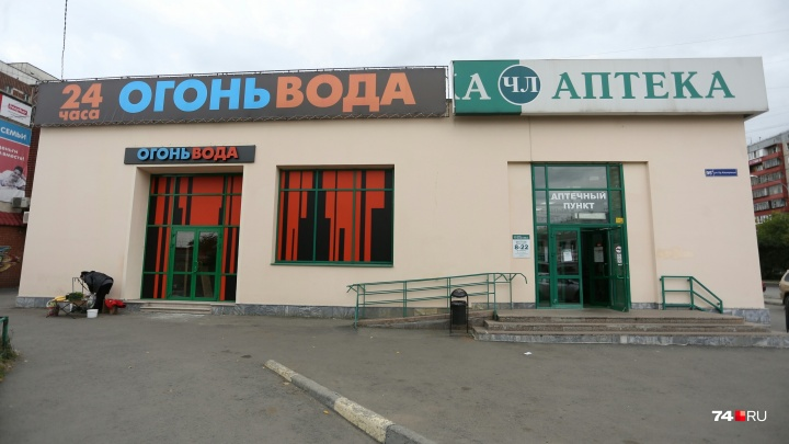 Алкомаркеты вместо аптек: Челябинск захватывает новая сеть по продаже спиртного