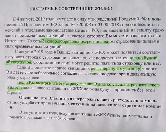 добровольное страхование в квитанции жкх в новосибирске