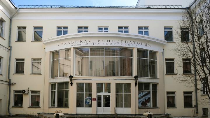 «Существует опасность обрушения»: в Екатеринбурге отремонтируют старинное здание консерватории