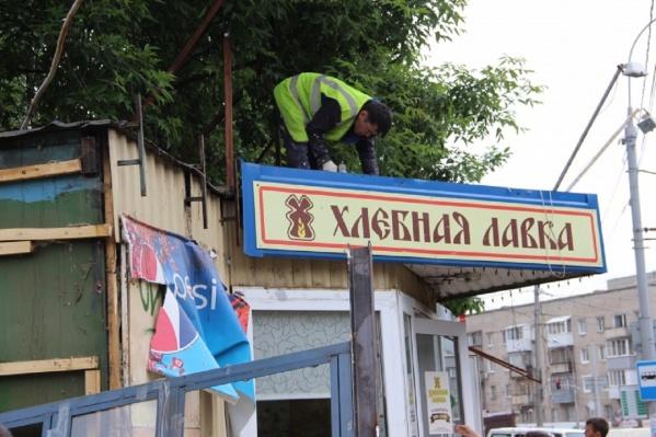 Один киоск на Чернышевского уже снесли