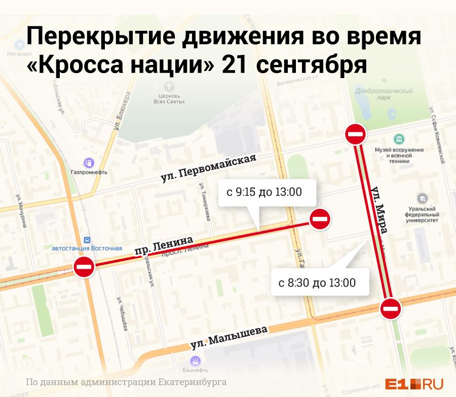 Центр Екатеринбурга перекроют на полдня ради забега