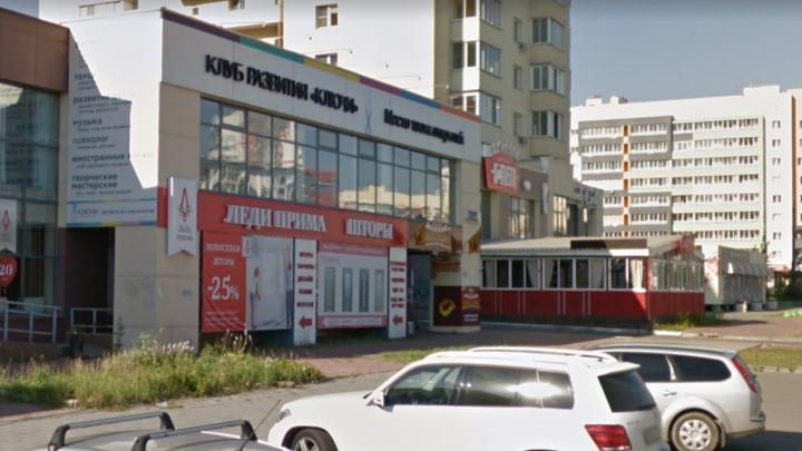 «Отрываю от груди»: в Челябинске выставили на продажу известный клуб развития