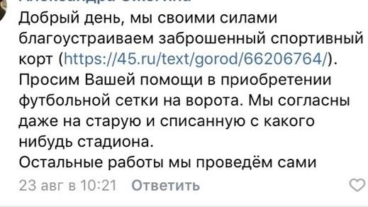 С такой просьбой к главе города Андрею Потапову обратились активные жители двора