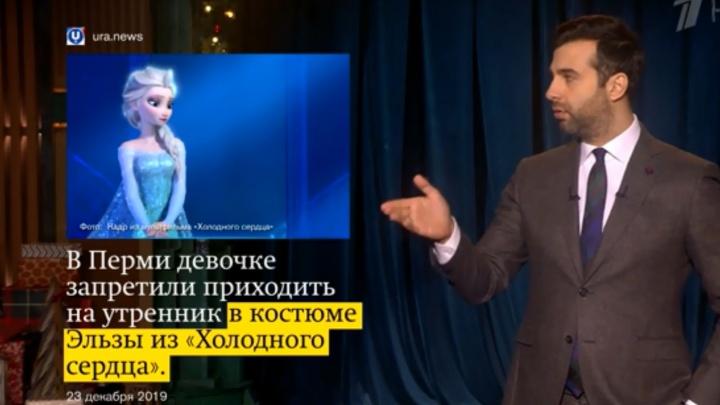 В «Вечернем Урганте» обсудили историю о пермском садике, где девочке не одобрили костюм Эльзы