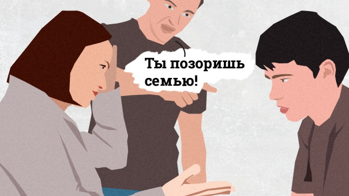 «Позор семьи»: истории четырех новосибирцев, которые раскрыли близким свою сексуальную ориентацию
