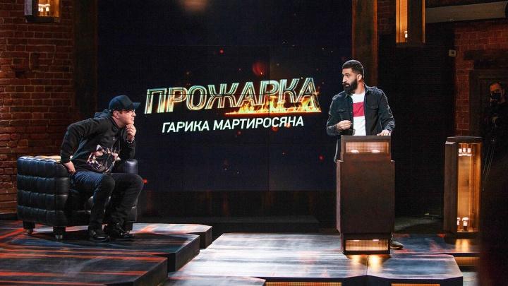 Мартиросян и Дудь стали гостями «Прожарки» на ТНТ4