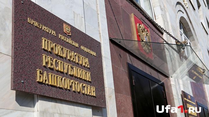 Прокуратура через суд закрыла часть торгового комплекса в Уфе