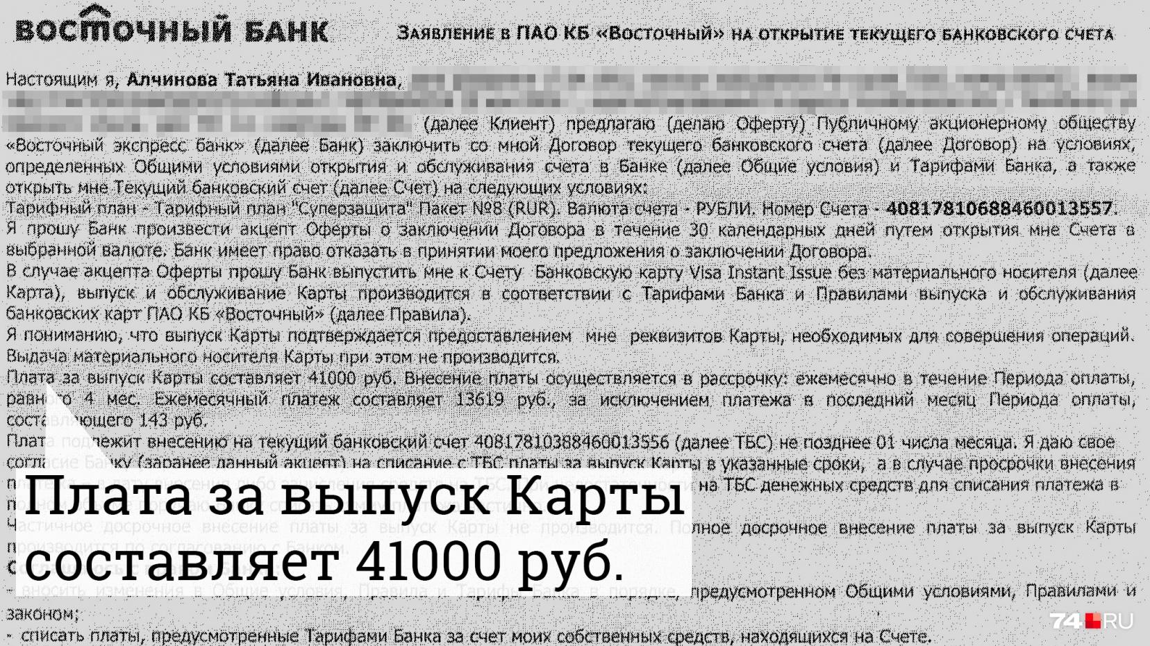 Восточный экспресс банк кредитная карта условия