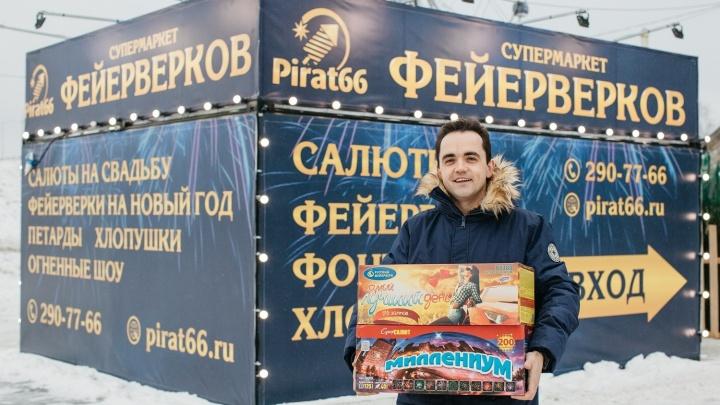В Екатеринбурге появилась первая местная сеть супермаркетов пиротехники