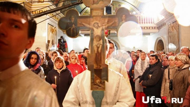 Евангелие вместо астрологии: уфимская епархия предлагает обменяться книгами
