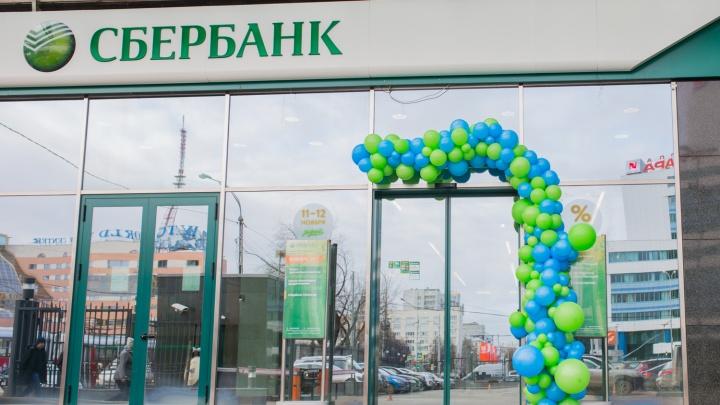 Сегодня и завтра в честь дня рождения Сбербанк проведет «Зелёный день»
