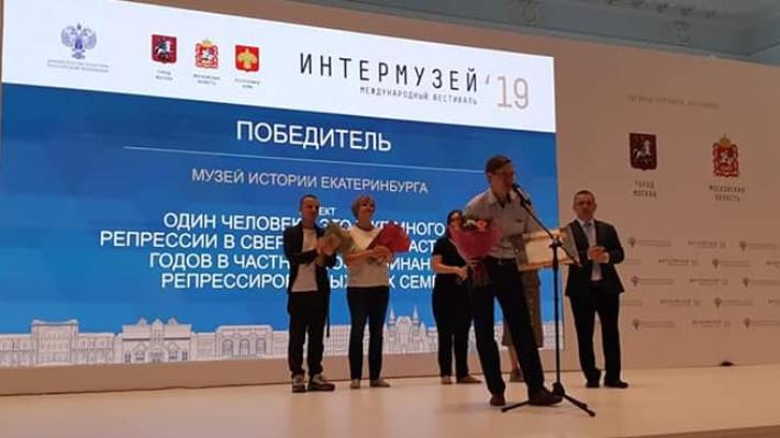 «Мы не верили, что это возможно»: Музей истории Екатеринбурга выиграл музейный «Оскар»