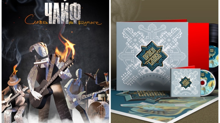 Уральский друг Бутусова создал обложки для альбомов его новой группы и «Чайфа»