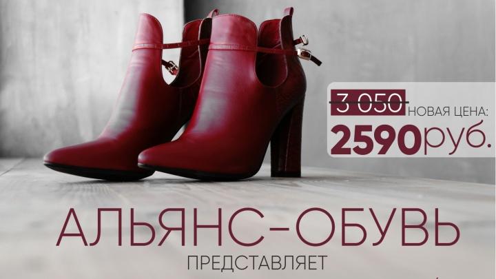 Магазин «Альянс-обувь» продаёт новую коллекцию со скидкой
