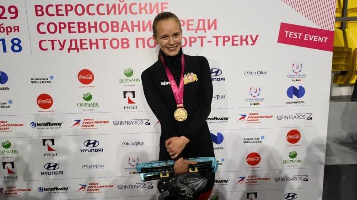 Студентка из Екатеринбурга завоевала четыре золотые медали на соревнованиях по шорт-треку