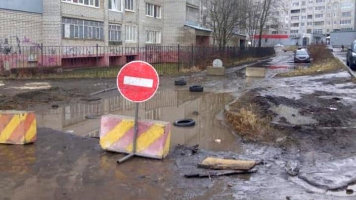 «Дороги нет»: в Ярославле яму, в которой тонули автомобили, огородили запрещающими знаками