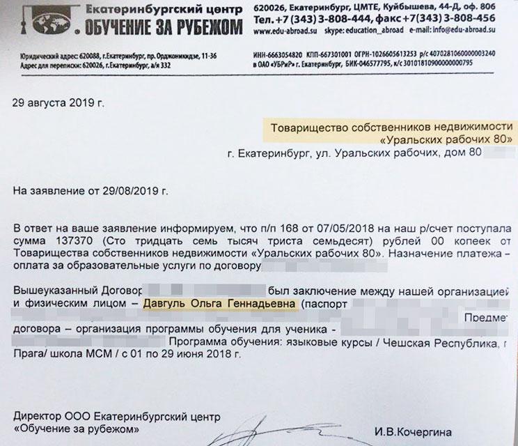 Как ТСН на Уралмаше обворовывало жильцов: собственники рассказали о способах отъема денег