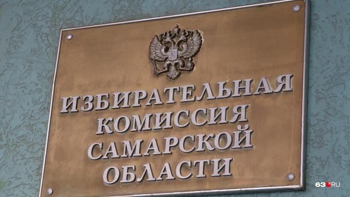 В облизбиркоме обнародовали окончательные цифры по выборам депутата от Самарской области