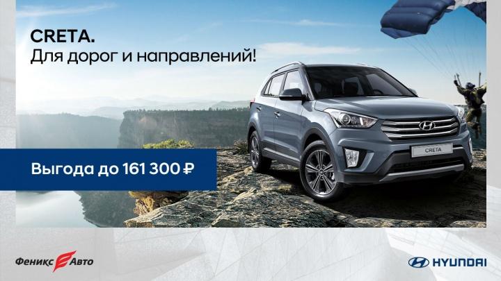 Выше клиренс, больше простора: новый автомобиль с экономией до 161300 рублей