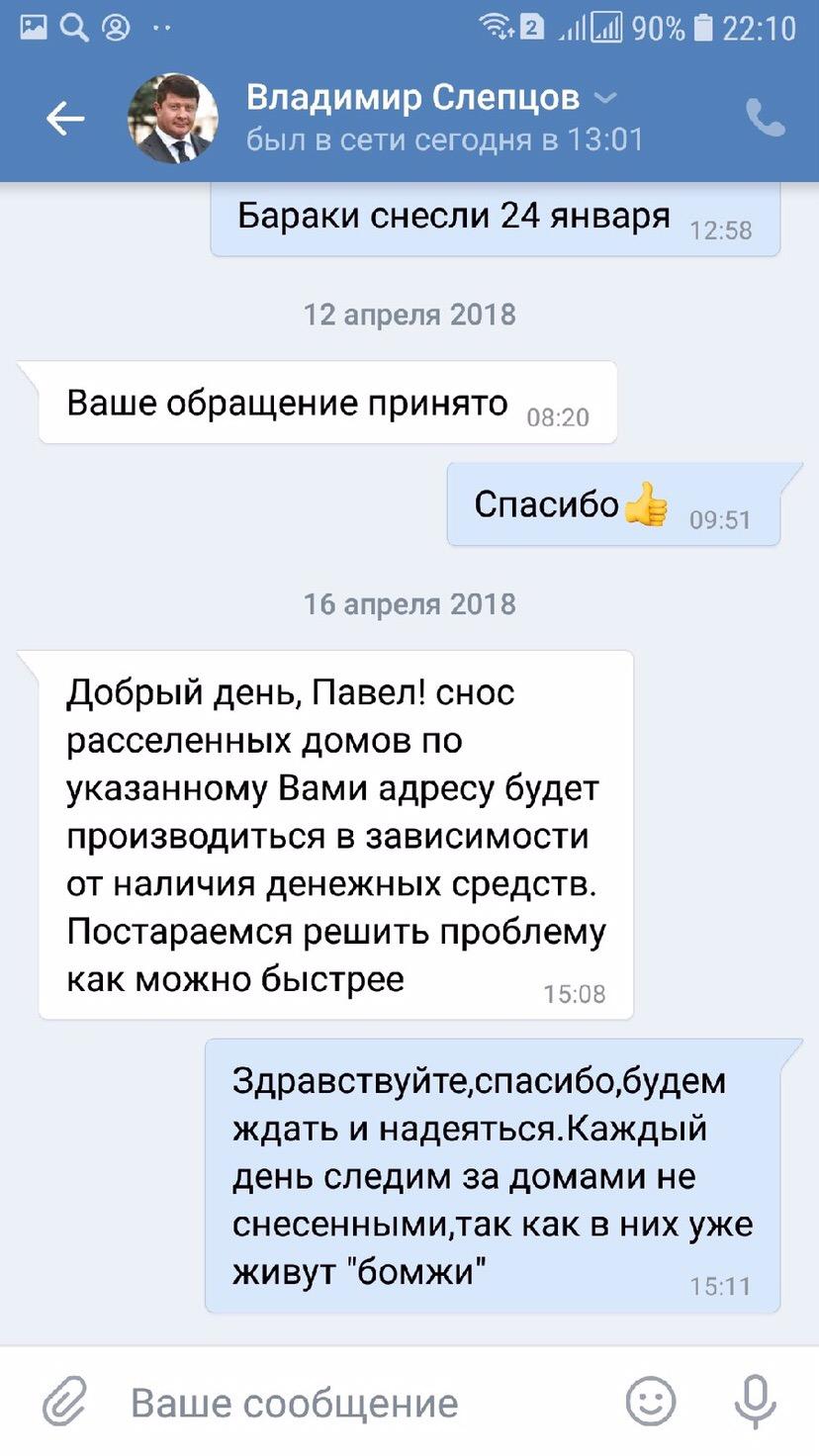 Писали сначала мэру Слепцову