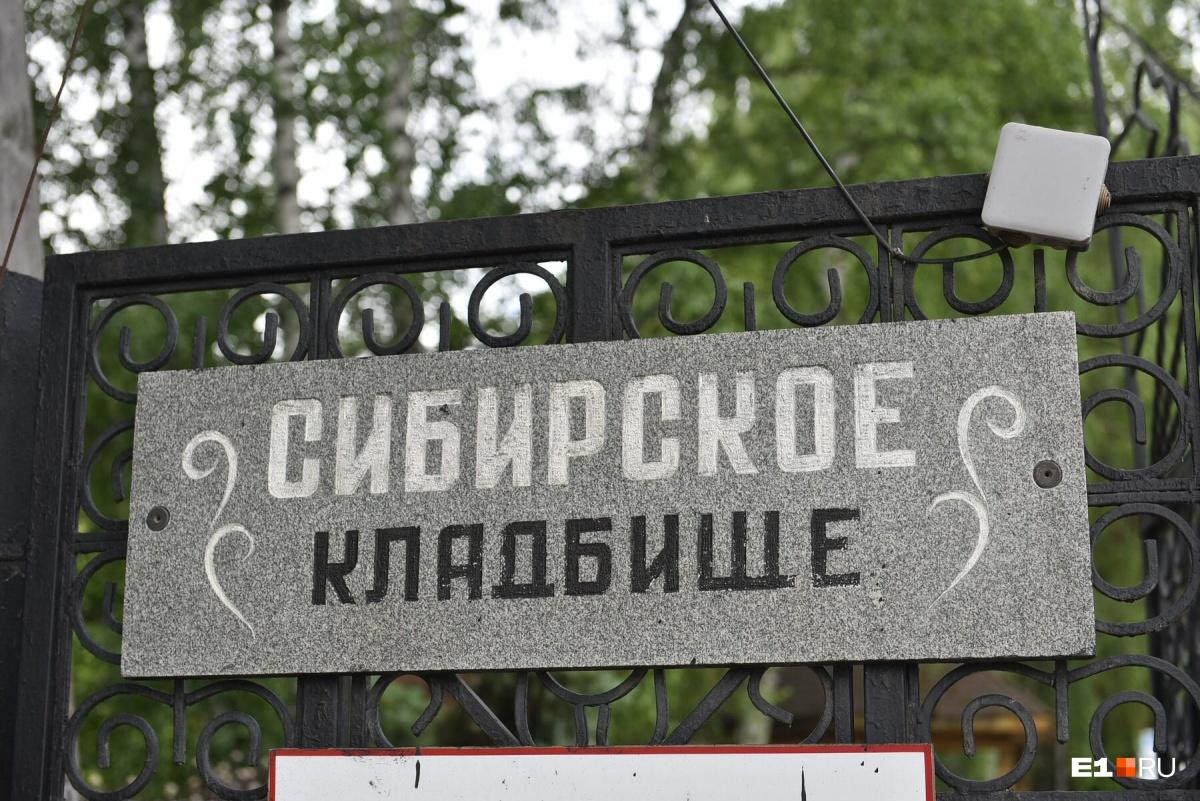 Сибириское кладбище находится на 10-м километре Сибирского тракта
