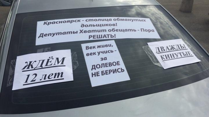 «Год 17 нынче! Не забывайте»: обманутые дольщики пригрозили депутатам за отказ в помощи