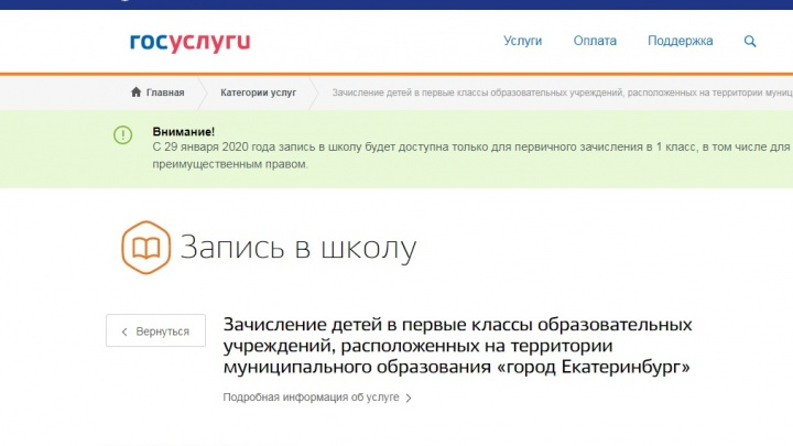 Успели за минуту: родители первоклашек еще двух районов Екатеринбурга подали заявления в школу
