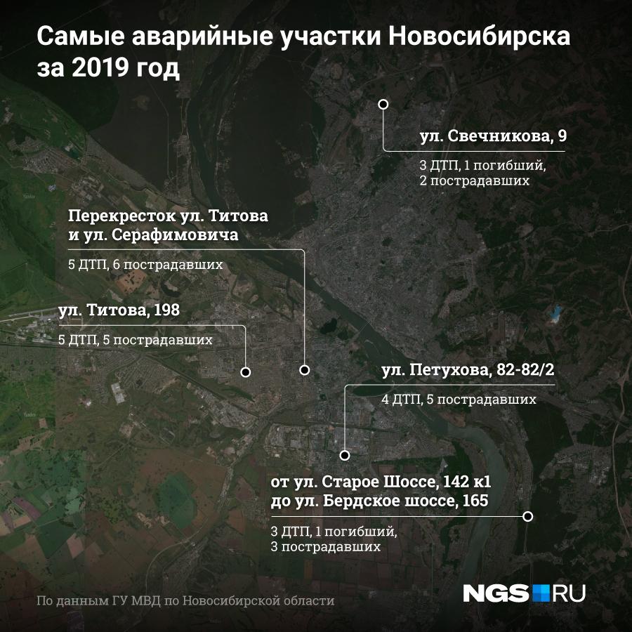Так выглядит аварийная карта города
