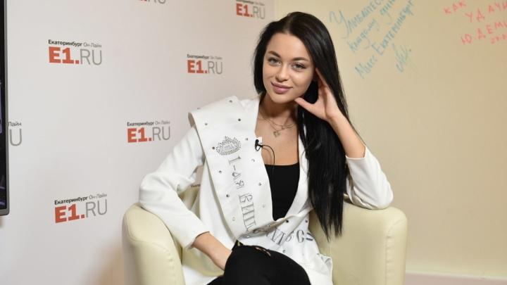 Открылся кастинг на конкурс «Мисс Екатеринбург — 2019»