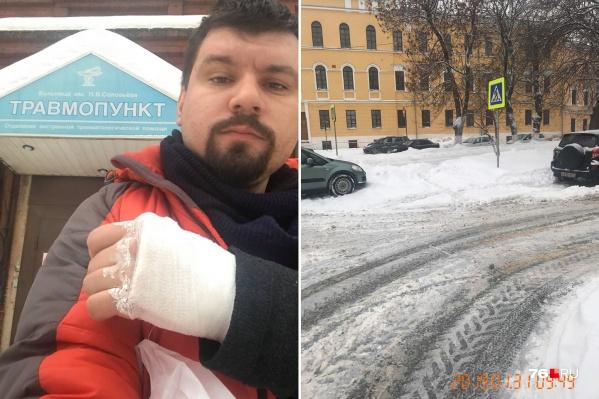 Ярослав упал на плохо чищенной дороге в центре города