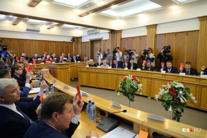 Гордума отказалась увеличивать расходную часть бюджета Екатеринбурга на 6,5 миллиарда рублей