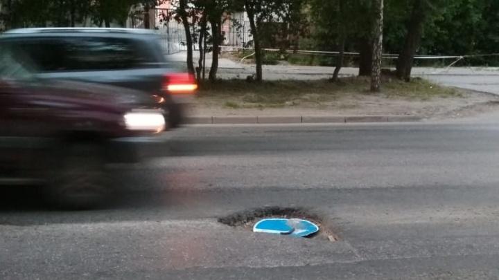 Фото: яму у горбольницы закрыли дорожным знаком