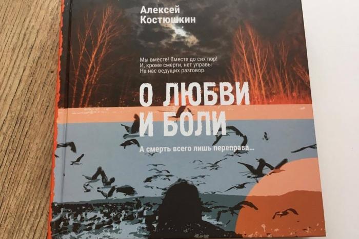 Книга о лидере рок-группы «Коридор»Алексее Костюшкине готовилась три года