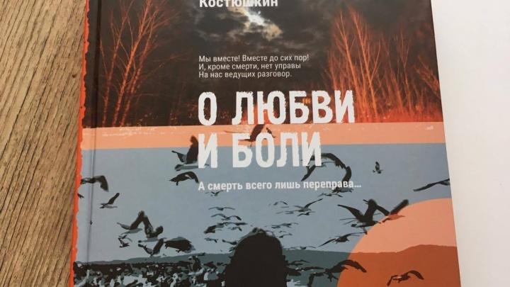 Друзья и поклонники выпустили книгу о лидере новосибирской рок-группы «Коридор»